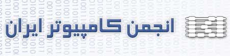 انجمن کامپیوتر ایران