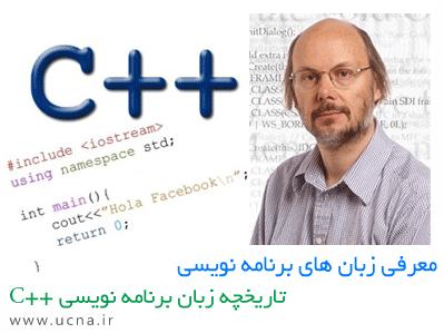 معرفی زبان برنامه نویسی ++C