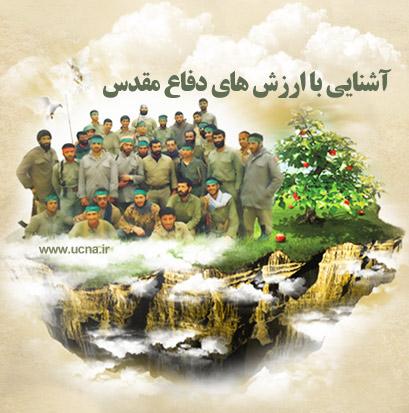 آشنایی با ارزش های دفاع مقدس جواد غفاری