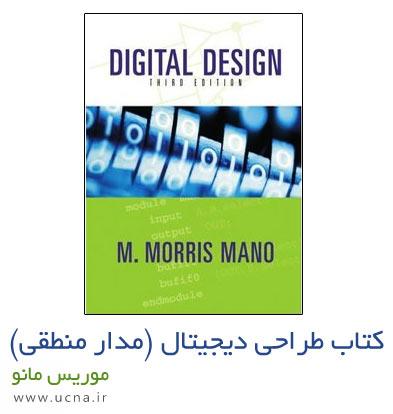 کتاب طراحی دیجیتال (مدار منطقی) موریس مانو