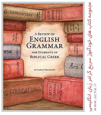 خودآموز سریع گرامر زبان انگلیسی