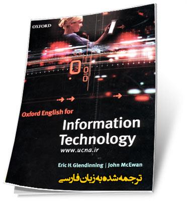 کتاب Oxford English for Information Technology ترجمه شده به فارسی