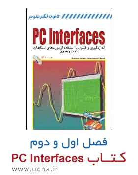 کتاب PC Interfaces