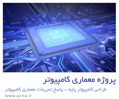 پروژه معماری کامپیوتر - طراحی کامپیوتر پایه