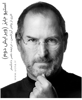 زندگینامه استیو جابز Steve Jobs
