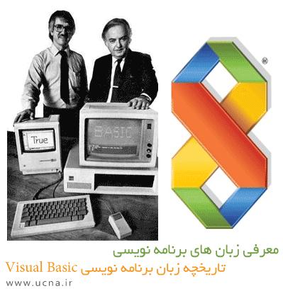 زبان برنامه نویسی Visual Basic