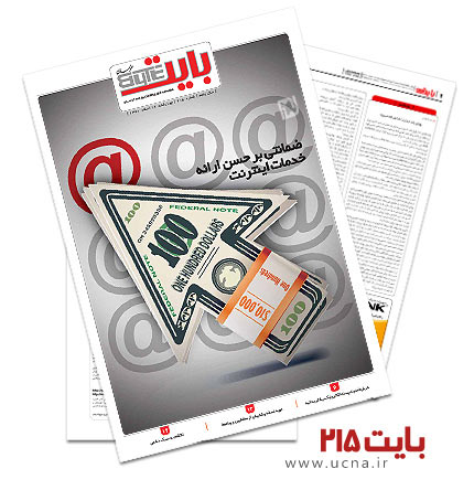ضمیمه روزنامه بایت خراسان شماره 215
