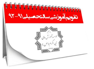 تقویم آموزشی دانشگاه نبی اکرم (ص)