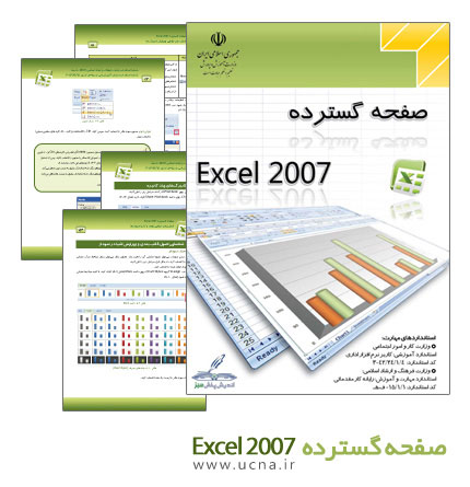 excel2007