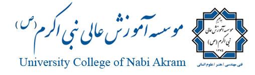 دانشگاه نبی اکرم (ص) تبریز
