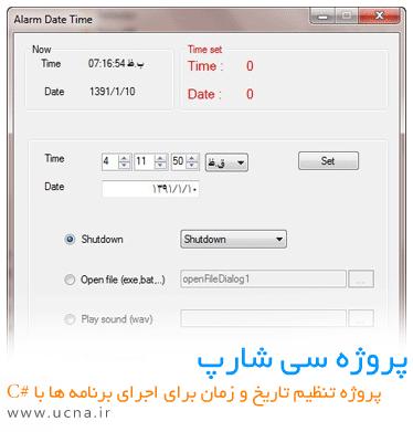 پروژه تنظیم تاریخ و زمان برای اجرای برنامه ها با #C