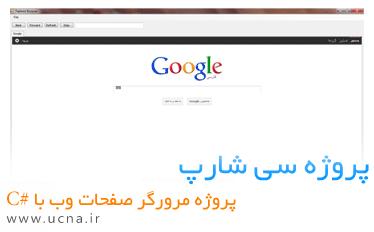 پروژه طراحی مرورگر صفحات وب با #C