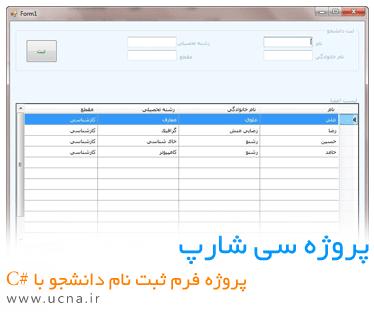 پروژه فرم ثبت نام دانشجو با #C