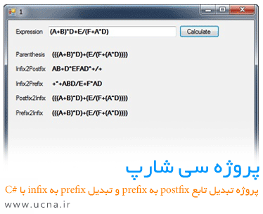 پروژه تبدیل تابع postfix به prefix و تبدیل prefix به infix با #C