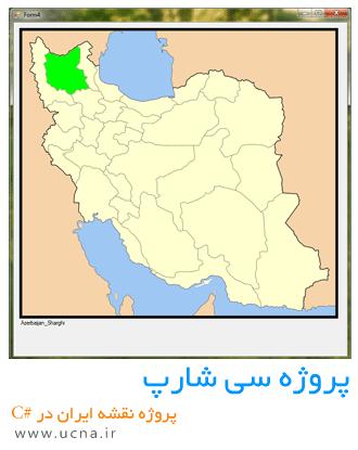 پروژه طراحی نقشه ایران با #C