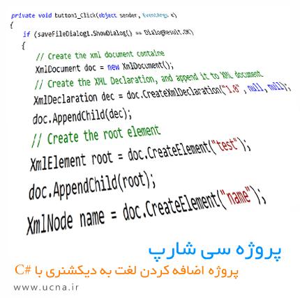 پروژه اضافه کردن لغت به دیکشنری با #C